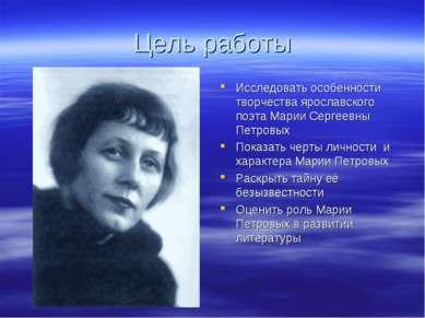 Цель работы Исследовать особенности творчества ярославского поэта Марии Серге...