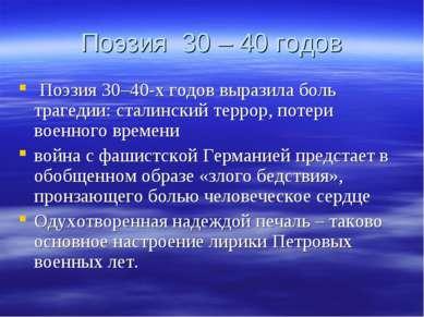 Поэзия 30 – 40 годов Поэзия 30–40-х годов выразила боль трагедии: сталинский ...