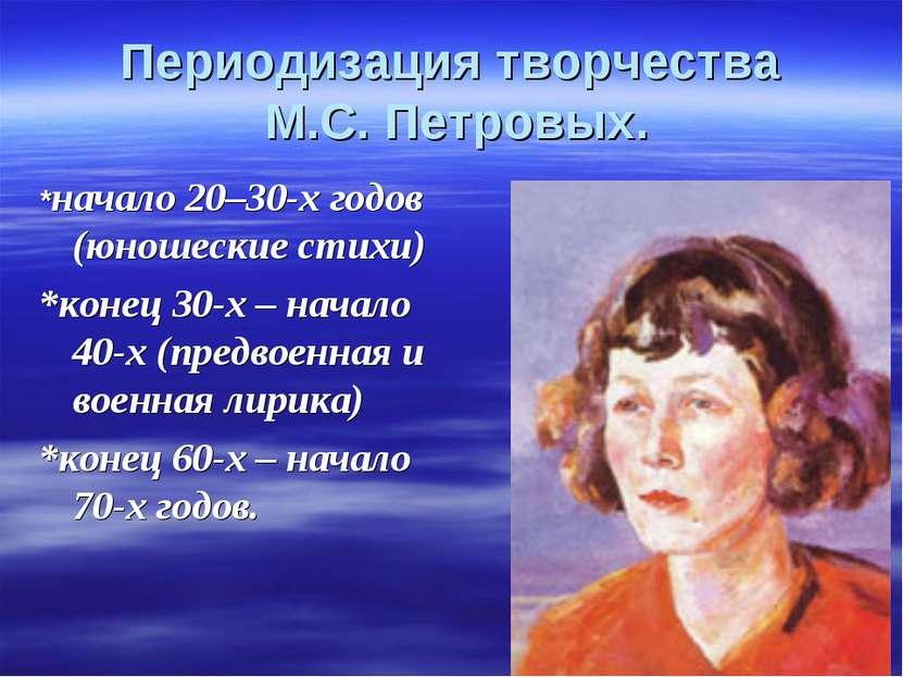 Периодизация творчества М.С. Петровых. *начало 20–30-х годов (юношеские стихи...