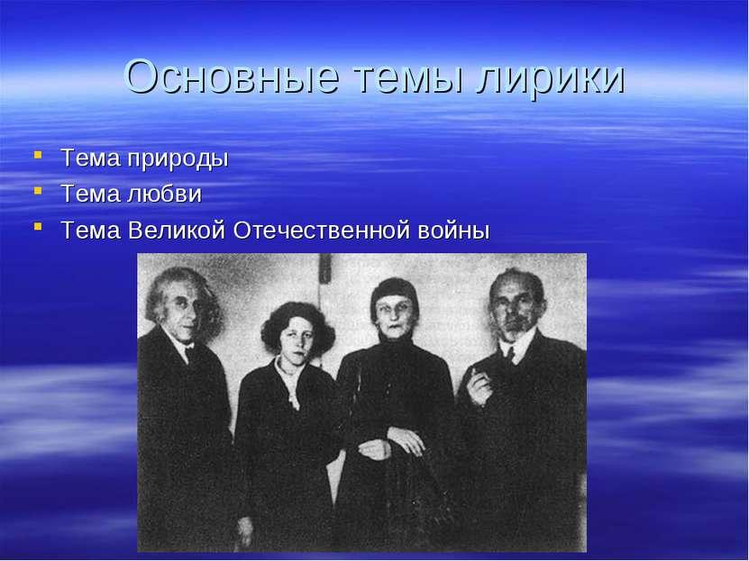 Основные темы лирики Тема природы Тема любви Тема Великой Отечественной войны