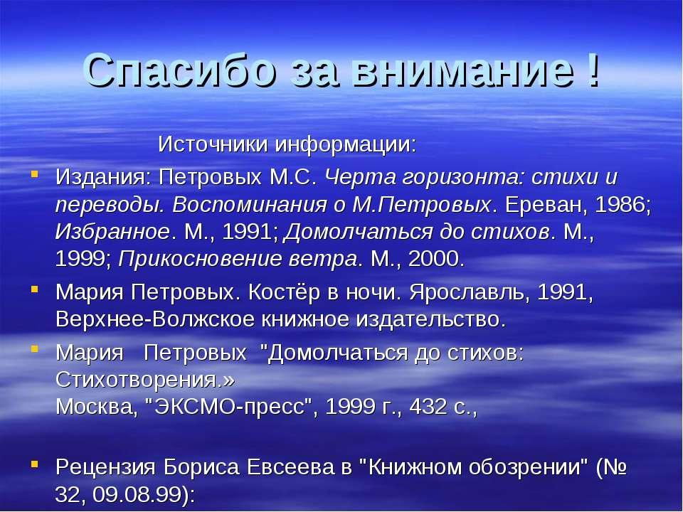 Спасибо за внимание ! Источники информации: Издания: Петровых М.С. Черта гори...