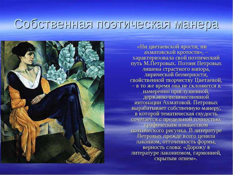 Собственная поэтическая манера «Ни цветаевской ярости, ни ахматовской кротост...