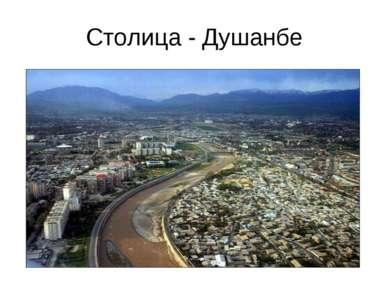 Столица - Душанбе