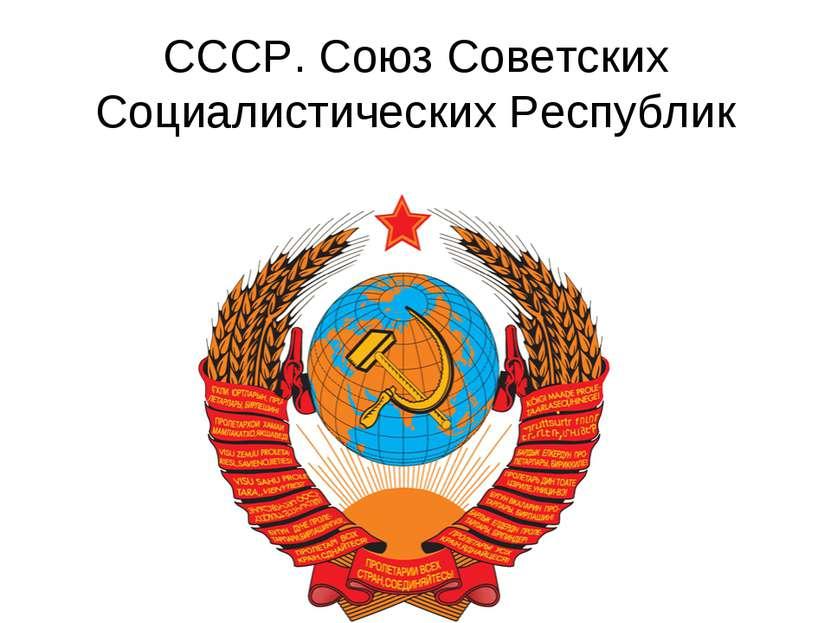 СССР. Союз Советских Социалистических Республик