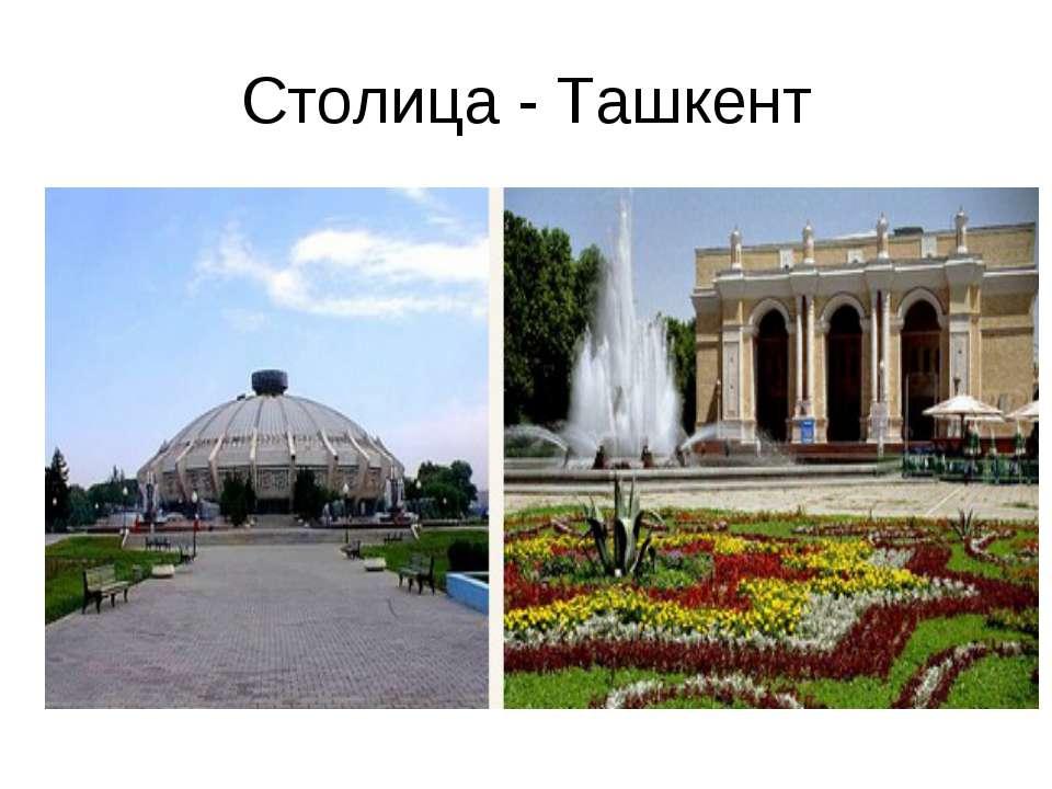 Столица - Ташкент