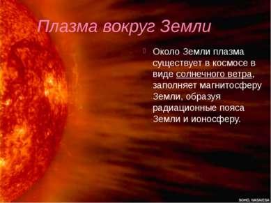 Плазма вокруг Земли Около Земли плазма существует в космосе в виде солнечного...