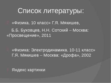 Список литературы: «Физика. 10 класс» Г.Я. Мякишев, Б.Б. Буховцев, Н.Н. Сотск...