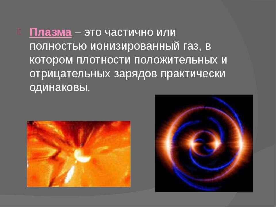 Плазма – это частично или полностью ионизированный газ, в котором плотности п...