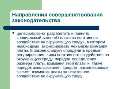 Направления совершенствования законодательства целесообразно разработать и пр...