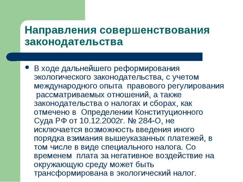 Направления совершенствования законодательства В ходе дальнейшего реформирова...