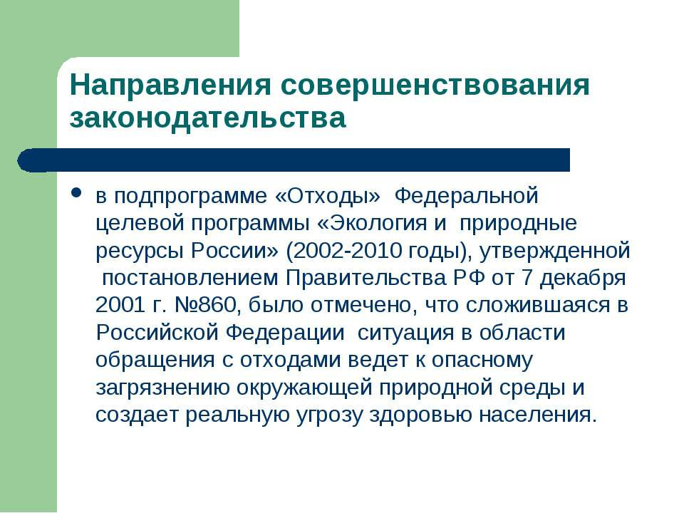 Направления совершенствования законодательства в подпрограмме «Отходы» Федера...