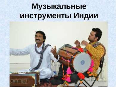 Музыкальные инструменты Индии