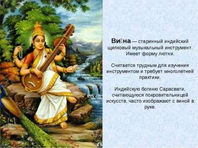 Ви на — старинный индийский щипковый музыкальный инструмент. Имеет форму лютн...