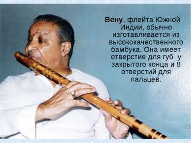 Вену, флейта Южной Индии, обычно изготавливается из высококачественного бамбу...