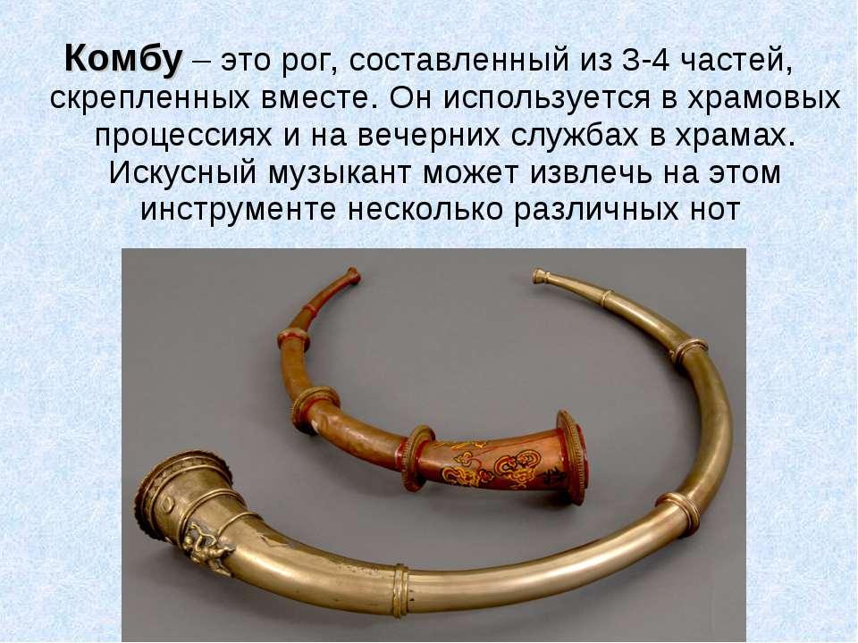 Комбу – это рог, составленный из 3-4 частей, скрепленных вместе. Он используе...