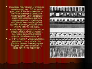 Вышивание (тěрěтěрлени). В чувашской семье девочку уже с 5-6 лет учили рукоде...