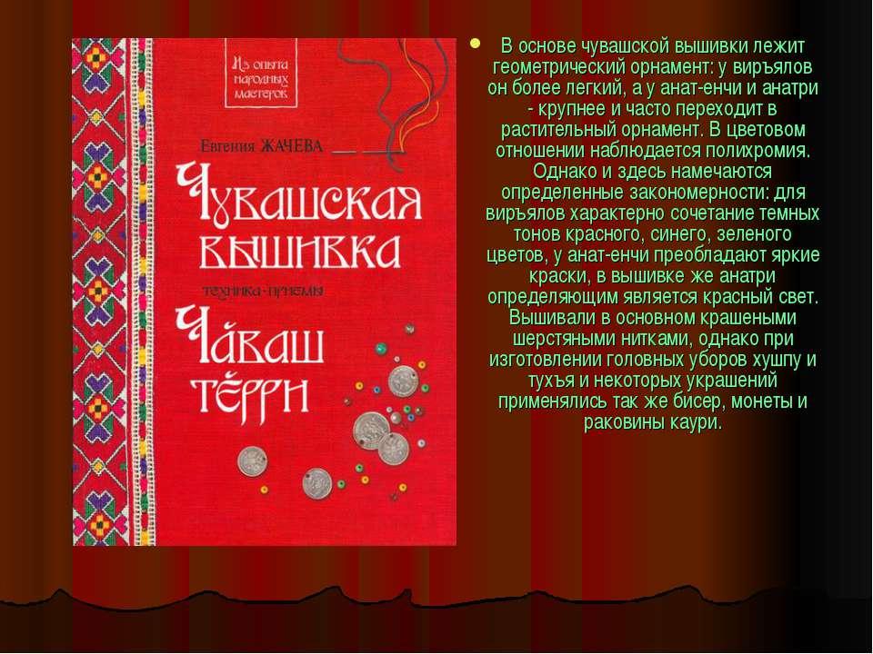В основе чувашской вышивки лежит геометрический орнамент: у виръялов он более...