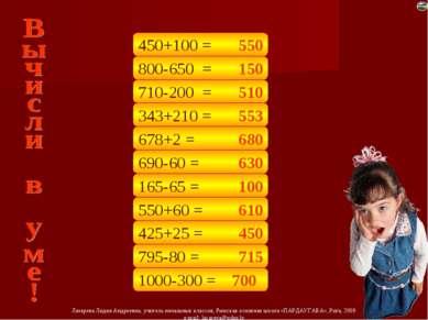 800-650 = 710-200 = 343+210 = 678+2 = 690-60 = 165-65 = 550+60 = 425+25 = 795...
