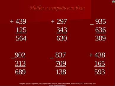 Найди и исправь ошибки: + 439 + 297 _ 935 125 343 636 564 630 309 _902 _ 837 ...
