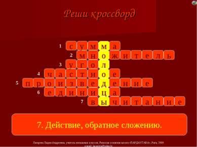 Реши кроссворд 1 2 3 4 5 6 7 1. Результат действия сложения. м н о ж и з с у ...