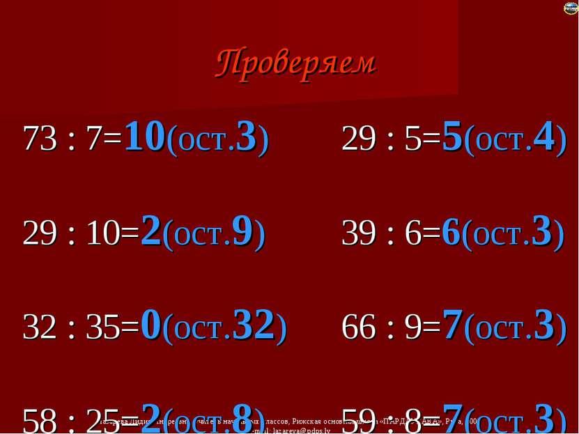 Проверяем 73 : 7=10(ост.3) 29 : 10=2(ост.9) 32 : 35=0(ост.32) 58 : 25=2(ост.8...