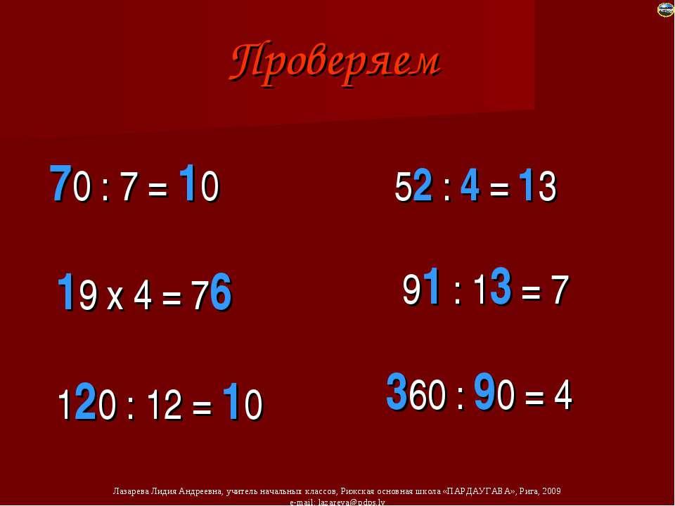 Проверяем 70 : 7 = 10 19 х 4 = 76 120 : 12 = 10 52 : 4 = 13 91 : 13 = 7 360 :...