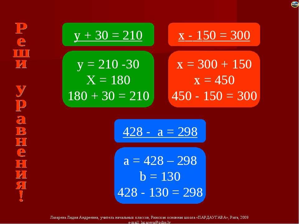 y + 30 = 210 y = 210 -30 Х = 180 180 + 30 = 210 x - 150 = 300 x = 300 + 150 x...