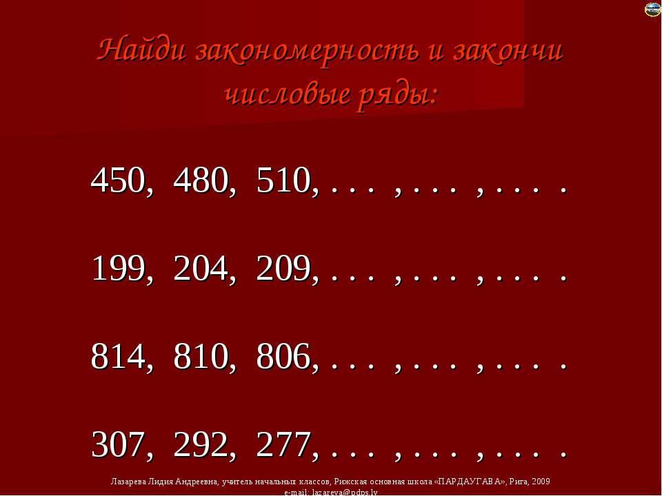 Найди закономерность и закончи числовые ряды: 450, 480, 510, . . . , . . . , ...