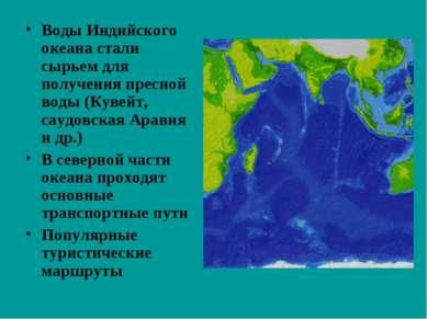Воды Индийского океана стали сырьем для получения пресной воды (Кувейт, саудо...