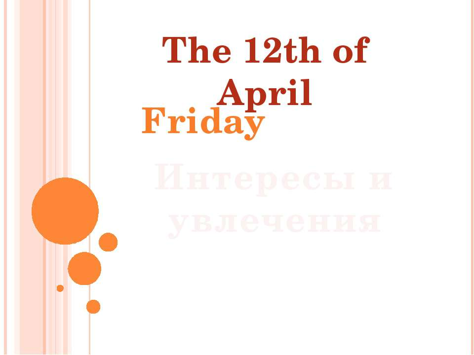 The 12th of April Friday Интересы и увлечения