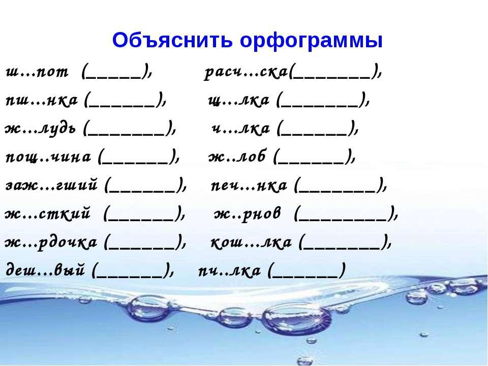 Объяснить орфограммы ш...пот (_____), расч...ска(_______), пш...нка (______),...