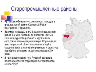 Старопромышленные районы Ру рская область — конгломерат городов в федеральной...