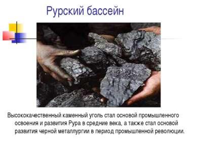 Рурский бассейн Высококачественный каменный уголь стал основой промышленного ...