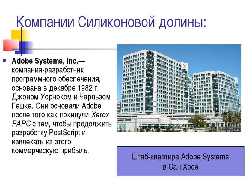 Компании Силиконовой долины: Adobe Systems, Inc.— компания-разработчик програ...