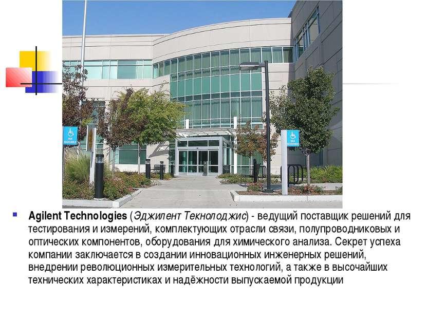Agilent Technologies (Эджилент Текнолоджис) - ведущий поставщик решений для т...