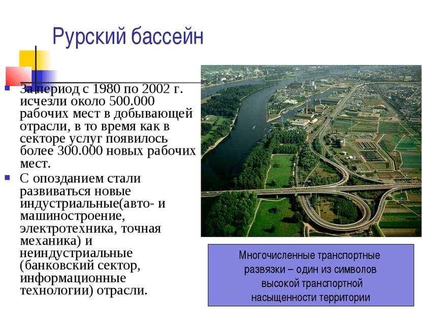 Рурский бассейн За период с 1980 по 2002 г. исчезли около 500.000 рабочих мес...