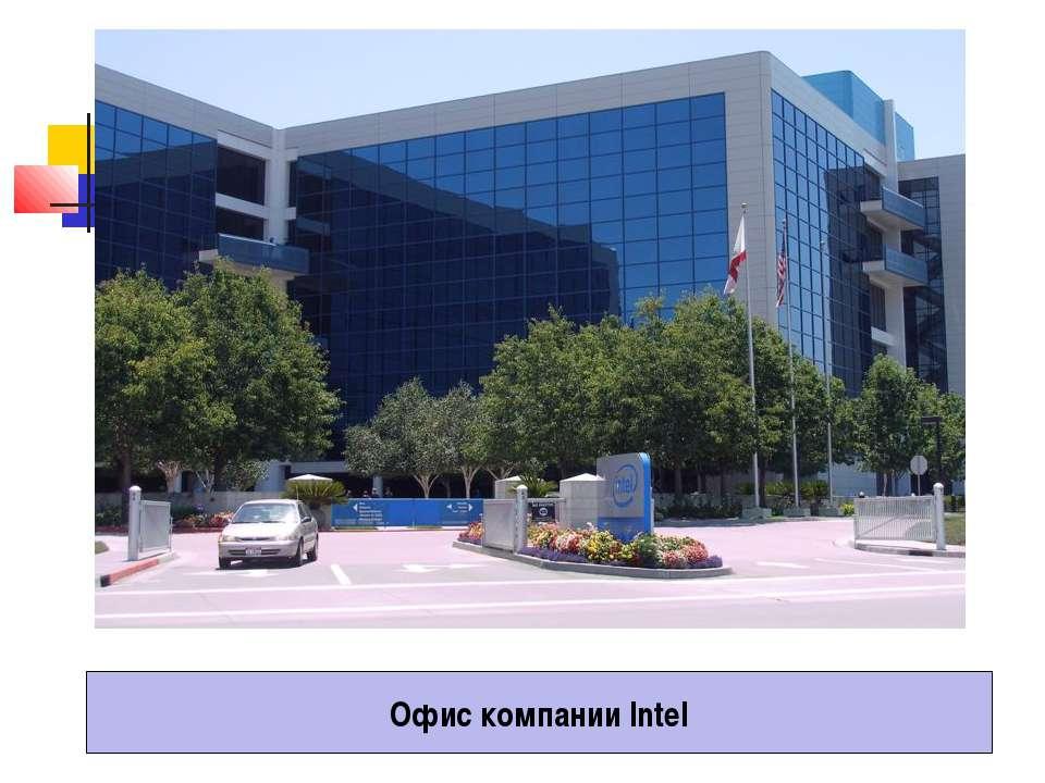 Офис компании Intel