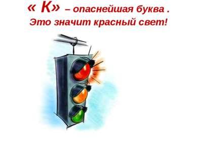 « К» – опаснейшая буква . Это значит красный свет!