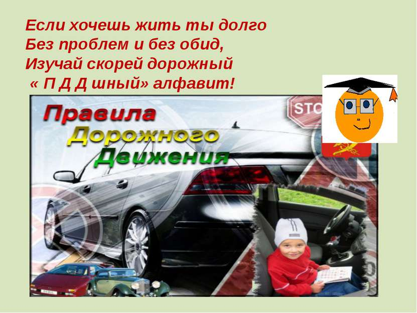 Если хочешь жить ты долго Без проблем и без обид, Изучай скорей дорожный « П ...