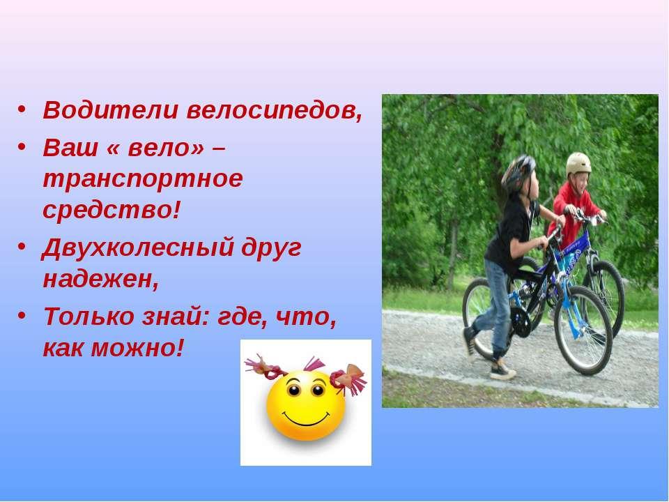 Водители велосипедов, Ваш « вело» – транспортное средство! Двухколесный друг ...