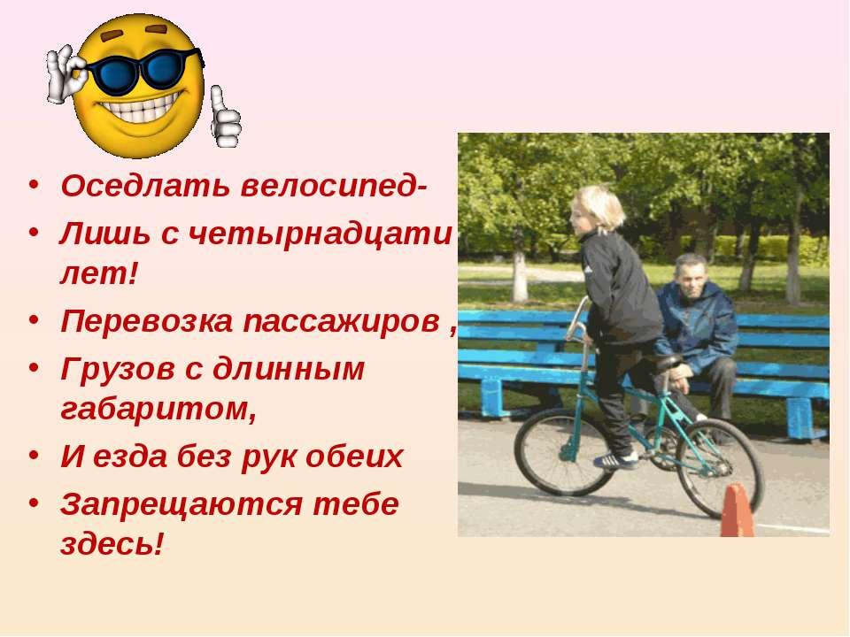 Оседлать велосипед- Лишь с четырнадцати лет! Перевозка пассажиров , Грузов с ...