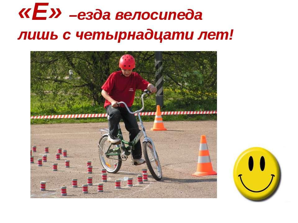 «Е» –езда велосипеда лишь с четырнадцати лет!