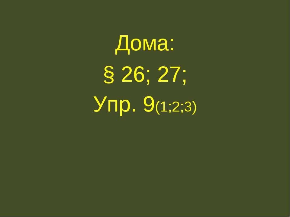 Дома: § 26; 27; Упр. 9(1;2;3)