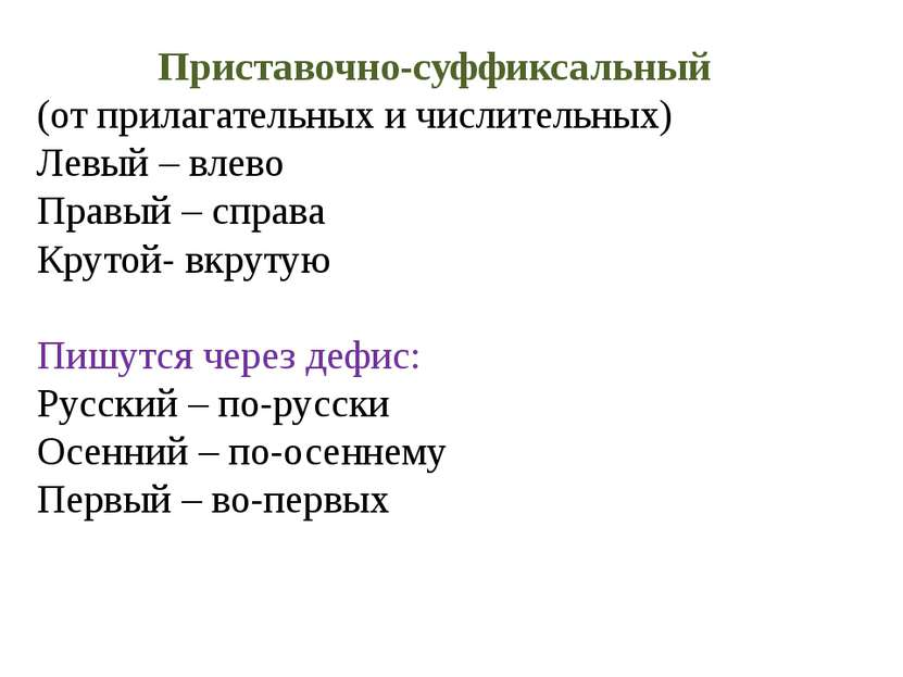 Приставочно-суффиксальный (от прилагательных и числительных) Левый – влево Пр...