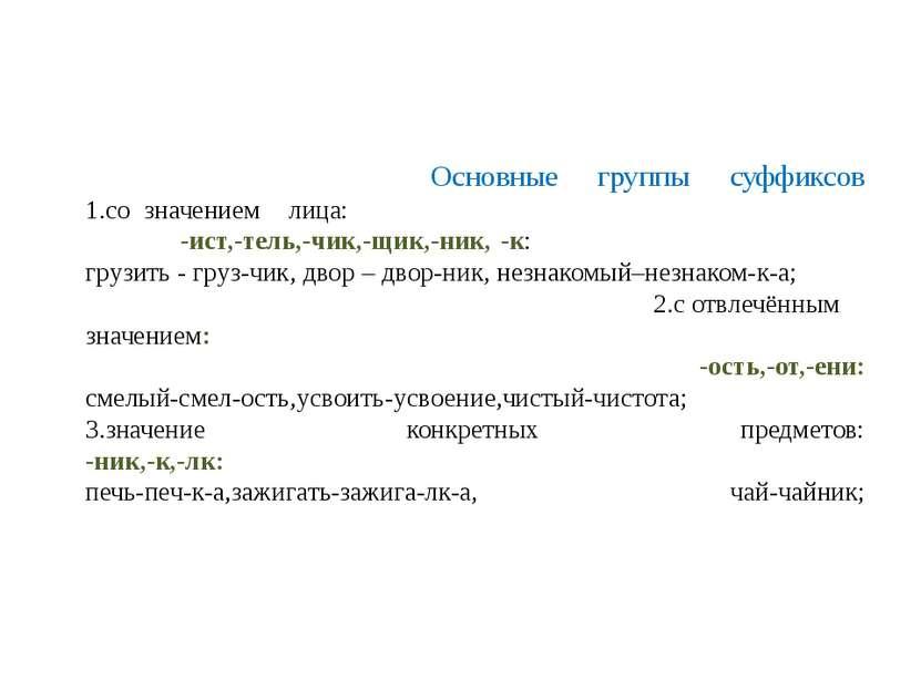 Основные группы суффиксов 1.со значением лица: -ист,-тель,-чик,-щик,-ник, -к:...