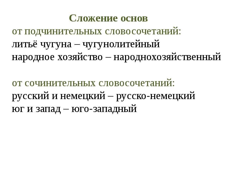 Сложение основ от подчинительных словосочетаний: литьё чугуна – чугунолитейны...