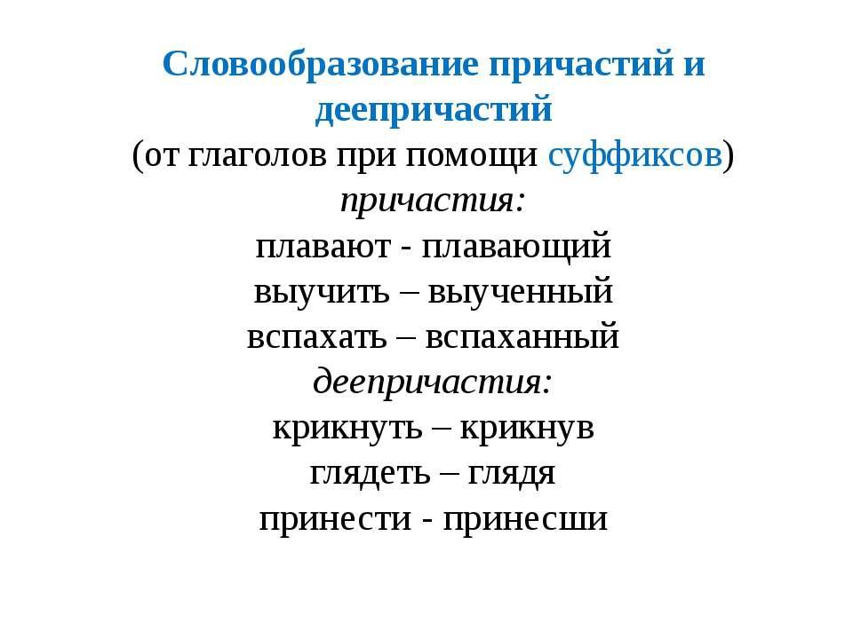 Словообразование причастий и деепричастий (от глаголов при помощи суффиксов) ...
