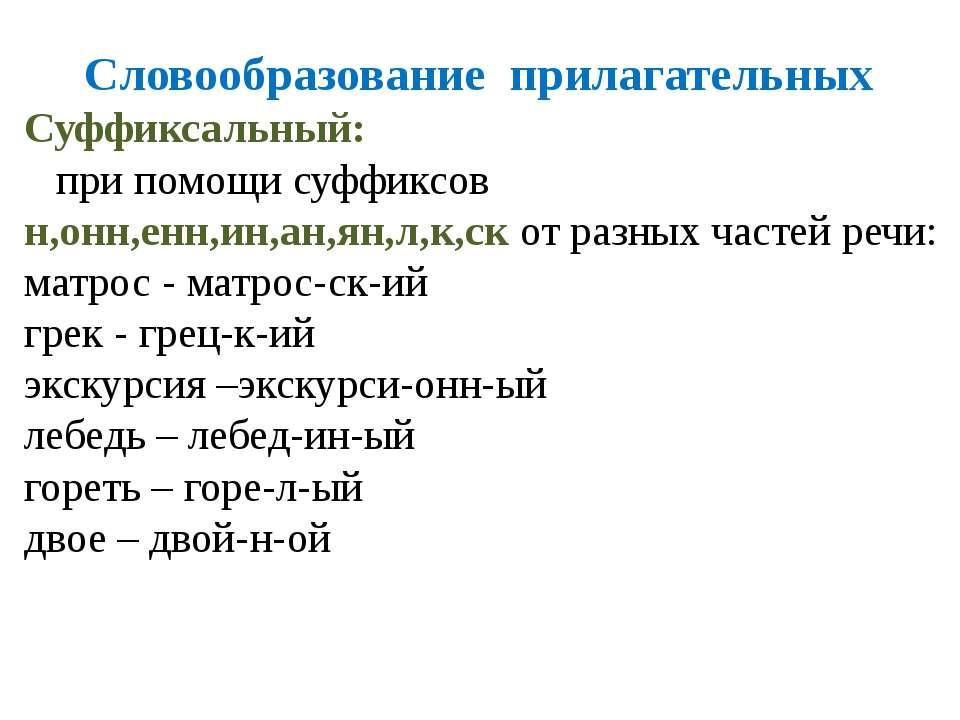 Словообразование прилагательных Суффиксальный: при помощи суффиксов н,онн,енн...
