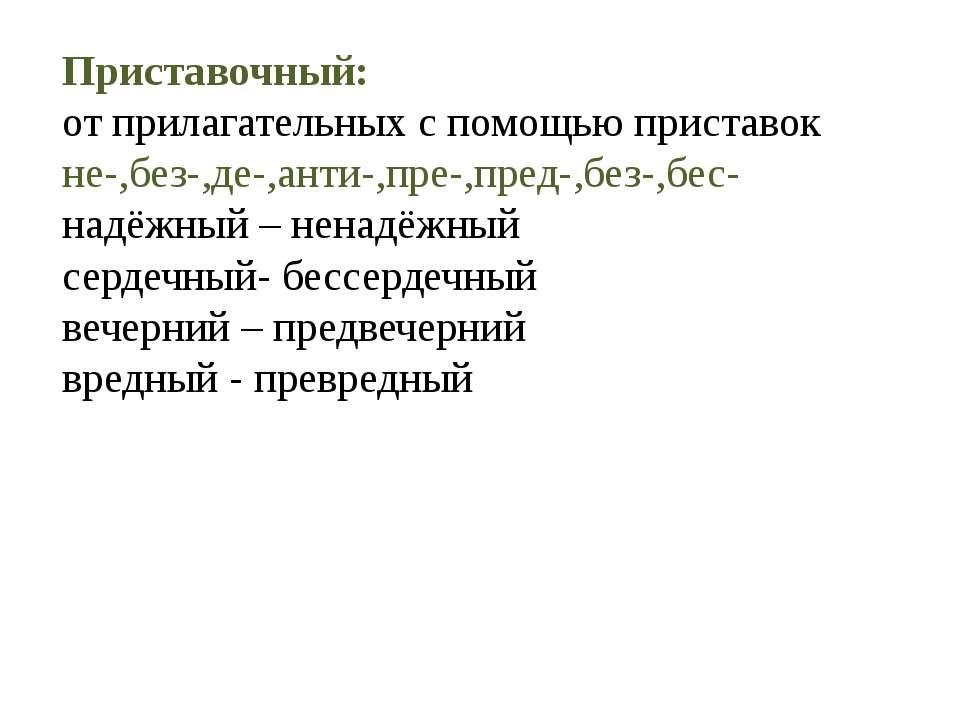 Приставочный: от прилагательных с помощью приставок не-,без-,де-,анти-,пре-,п...