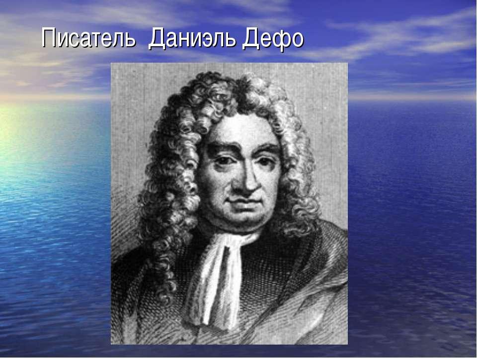 Писатель Даниэль Дефо